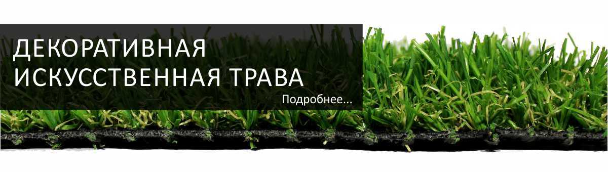 Иск. трава