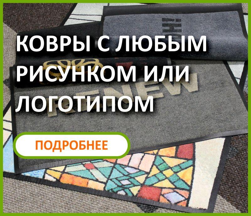 Коврики с лобым рисунком или логотипом